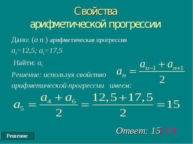 Свойства арифметической прогрессии Дано: (а n ) арифметическая прогрессия а4=...