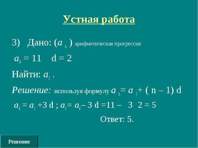 Устная работа 3) Дано: (а n ) арифметическая прогрессия а4 = 11 d = 2 Найти:...