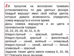 2.В прошлом на московских трамваях устанавливалось по два цветных фонаря. Каж