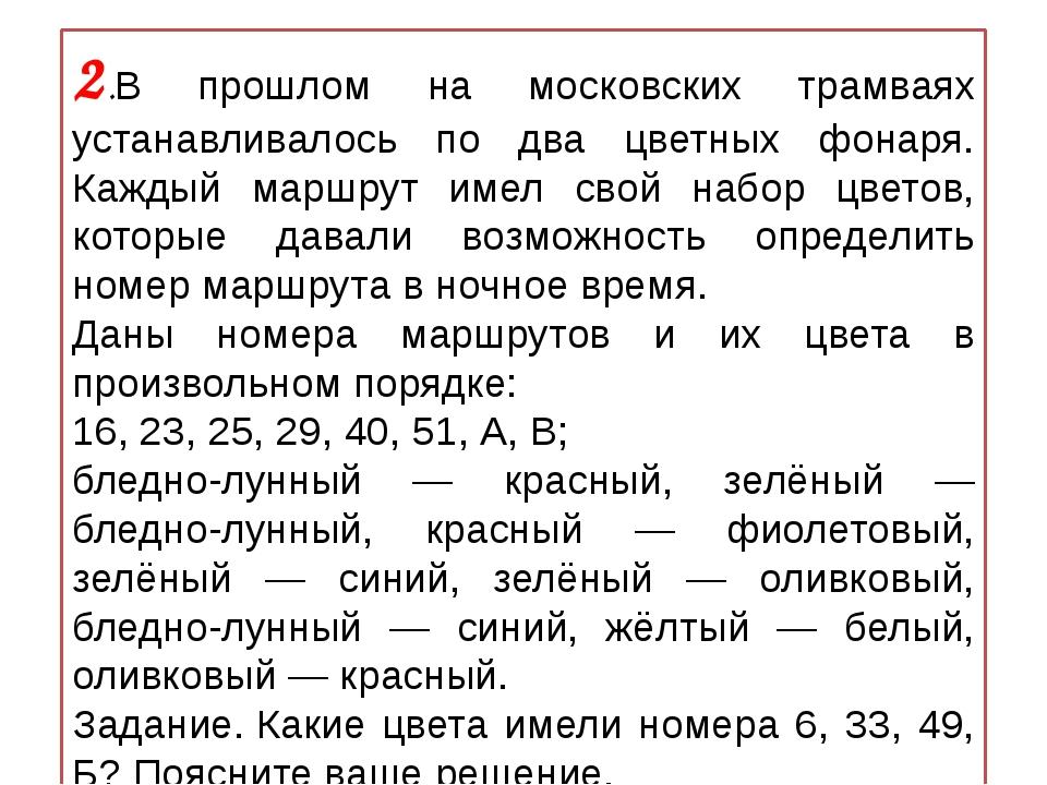 2.В прошлом на московских трамваях устанавливалось по два цветных фонаря. Каж...