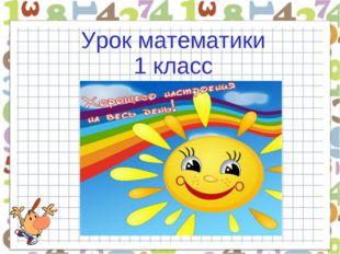 Урок математики 1 класс