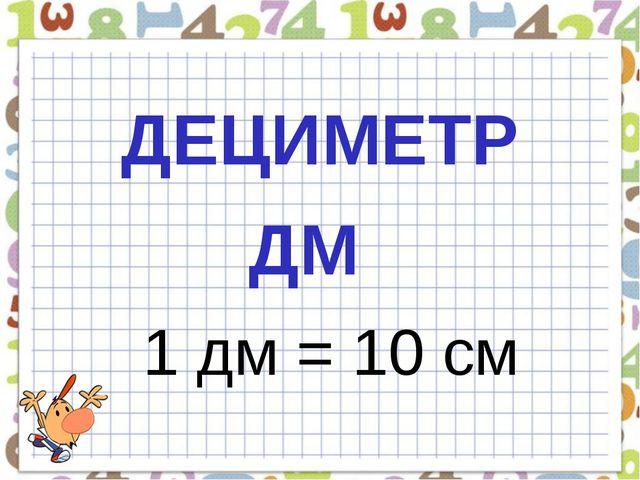 ДЕЦИМЕТР ДМ 1 дм = 10 см