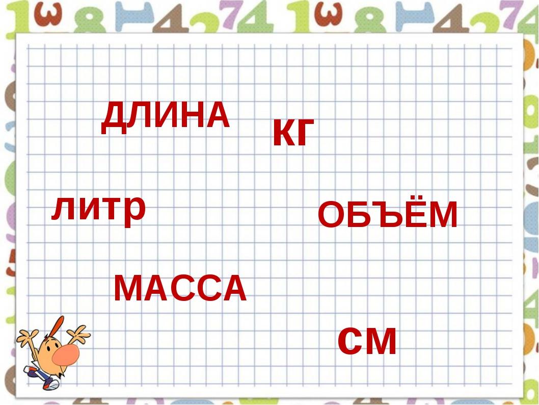 ДЛИНА МАССА ОБЪЁМ литр кг см