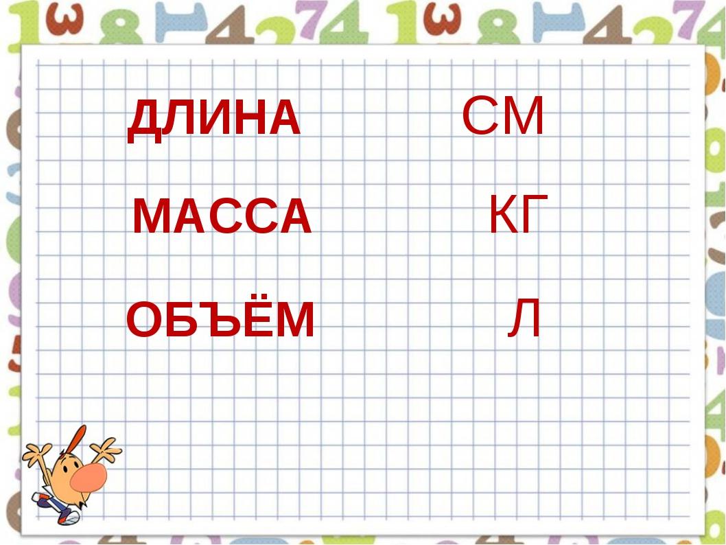 ДЛИНА МАССА ОБЪЁМ СМ КГ Л