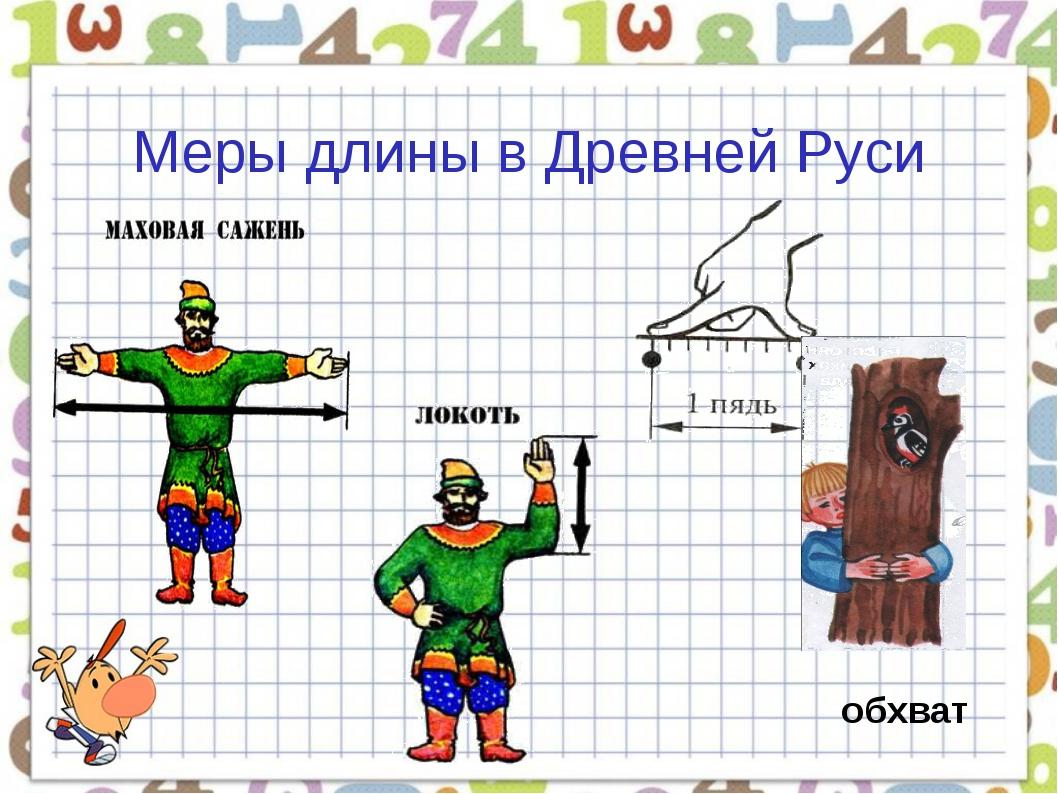 Меры длины в Древней Руси обхват