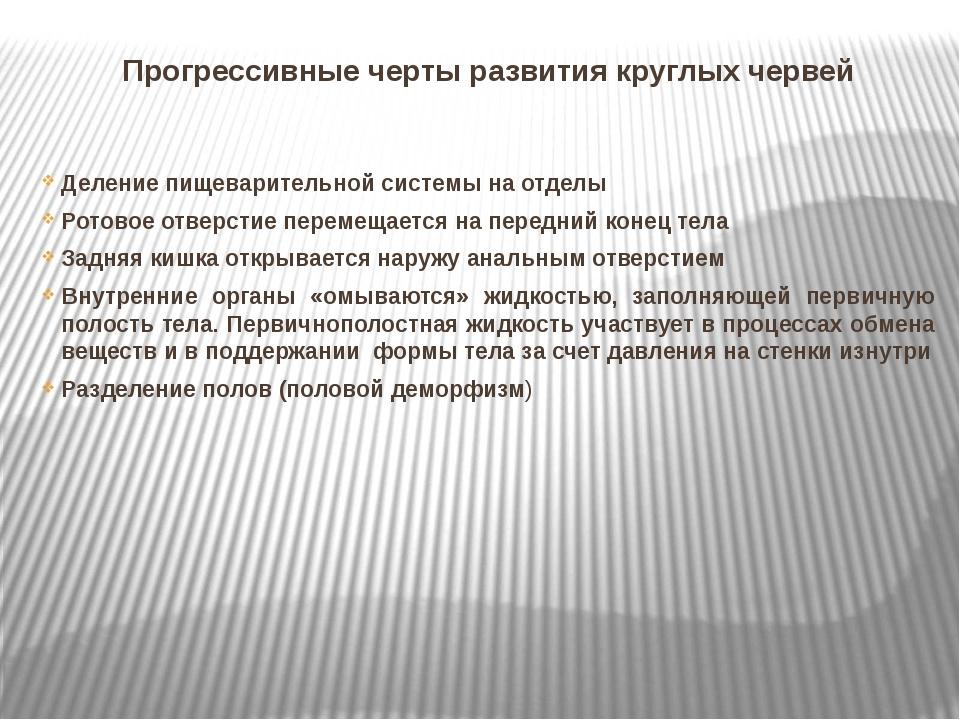 Прогрессивные черты развития круглых червей Деление пищеварительной системы н...