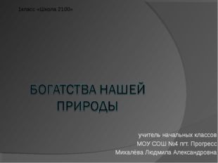 учитель начальных классов МОУ СОШ №4 пгт. Прогресс Михалёва Людмила Александр