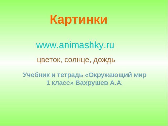 Картинки www.animashky.ru цветок, солнце, дождь Учебник и тетрадь «Окружающий...