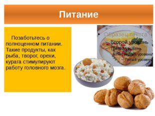 Питание  Позаботьтесь о полноценном питании. Такие продукты, как рыба, твор