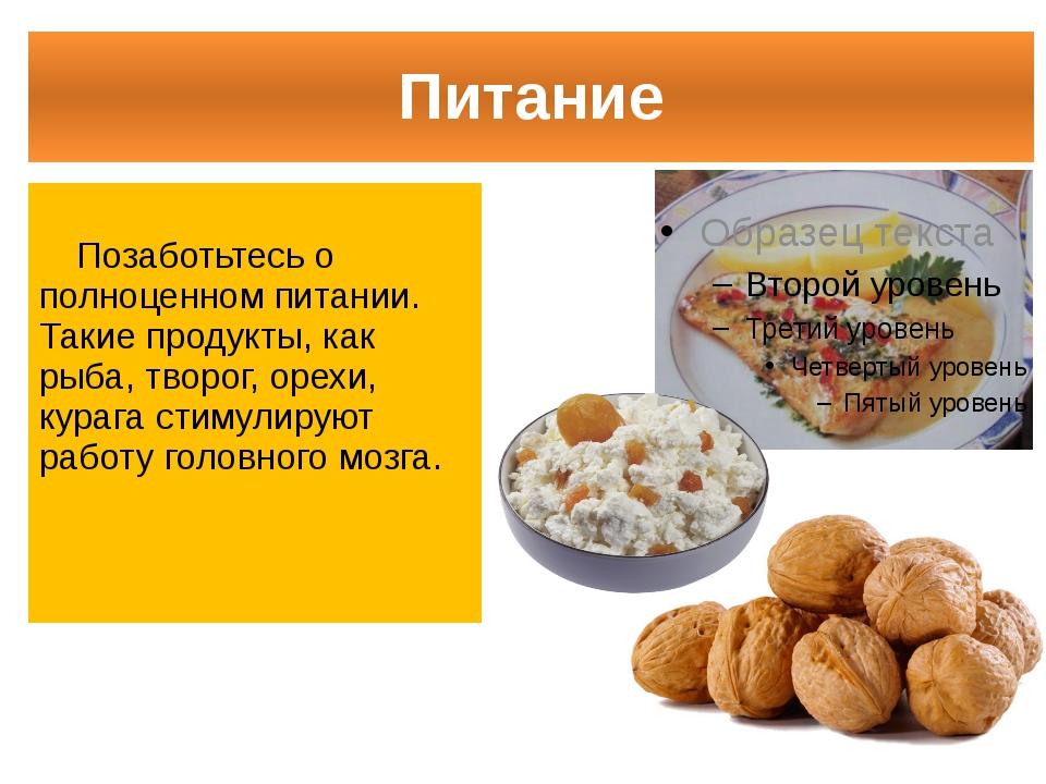 Питание  Позаботьтесь о полноценном питании. Такие продукты, как рыба, твор...