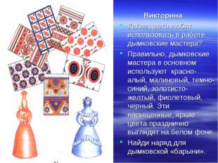 Викторина Какие цвета любят использовать в работе дымковские мастера? Правил