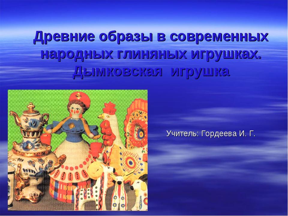 Древние образы в современных народных глиняных игрушках. Дымковская игрушка У...