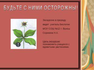 Экскурсию в природу ведет учитель биологии МОУ СОШ №12 г. Выксы Сорокина Н.А.