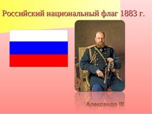 Российский национальный флаг 1883 г.