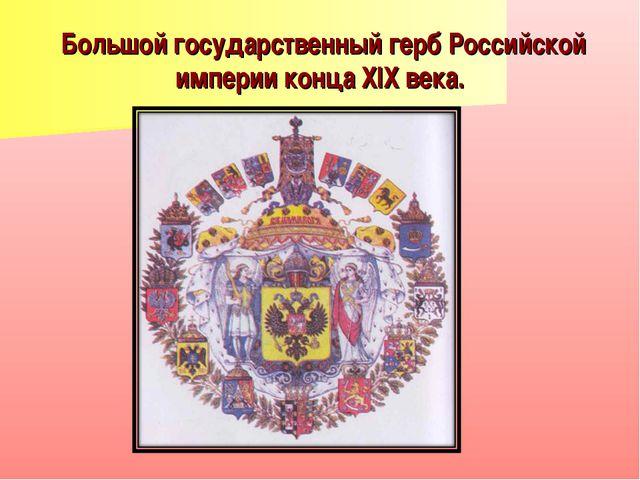 Большой государственный герб Российской империи конца XIX века.