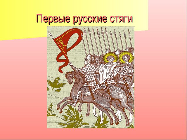 Первые русские стяги