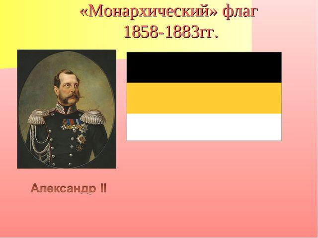«Монархический» флаг 1858-1883гг.