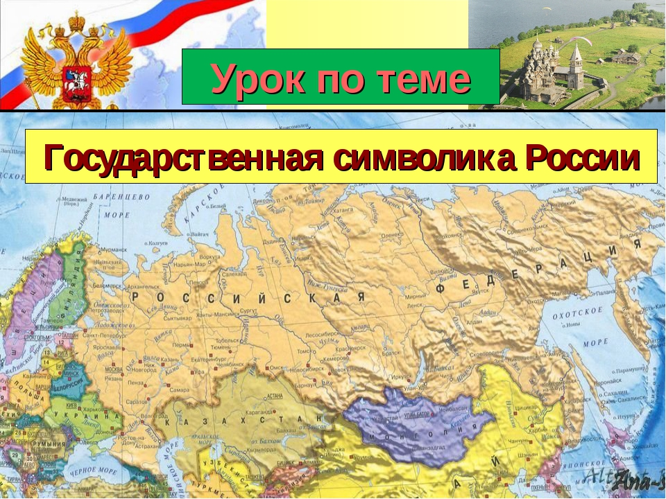 Государственная символика России Урок по теме