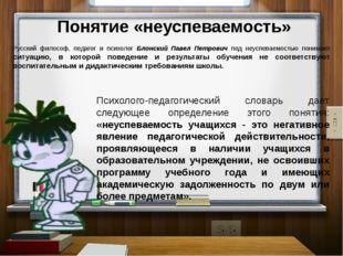 Понятие «неуспеваемость» Русский философ, педагог и психолог Блонский Павел