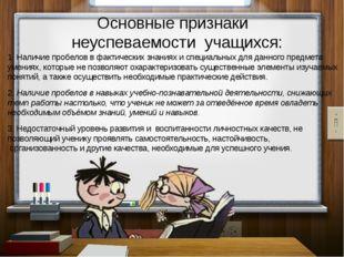 Основные признаки  неуспеваемости учащихся: 1. Наличие пробелов в фактическ