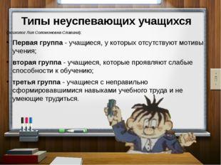 Типы неуспевающих учащихся (психолог Лия Соломоновна Славина): Первая группа