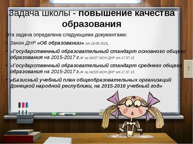 Задача школы - повышение качества образования Эта задача определена следующим...