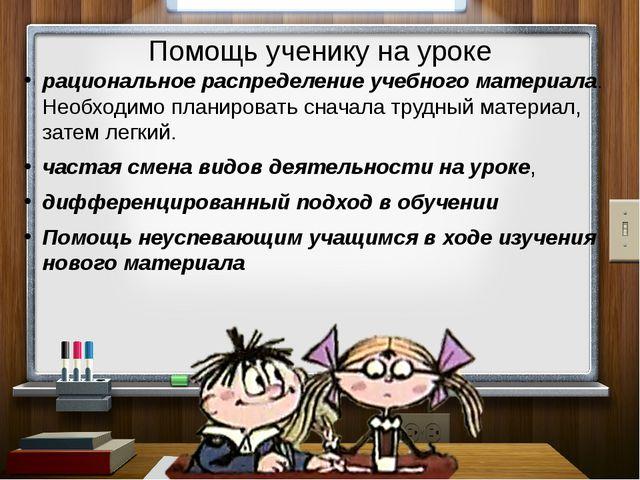 Помощь ученику на уроке рациональное распределение учебного материала. Необхо...