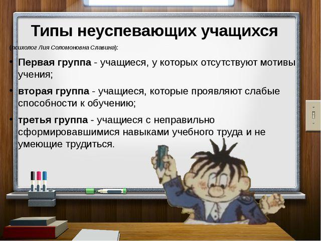 Типы неуспевающих учащихся (психолог Лия Соломоновна Славина): Первая группа...
