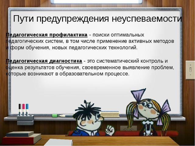 Пути предупреждения неуспеваемости Педагогическая профилактика - поиски оптим...