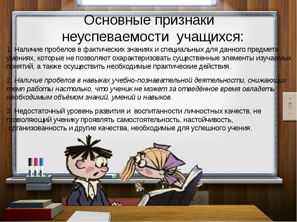 Основные признаки  неуспеваемости учащихся: 1. Наличие пробелов в фактическ...