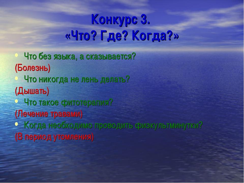 Конкурс 3. «Что? Где? Когда?» Что без языка, а сказывается? (Болезнь) Что ник...