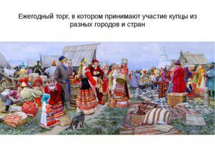 Ежегодный торг, в котором принимают участие купцы из разных городов и стран