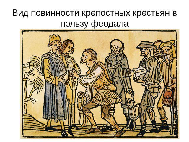 Вид повинности крепостных крестьян в пользу феодала