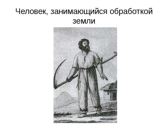 Человек, занимающийся обработкой земли