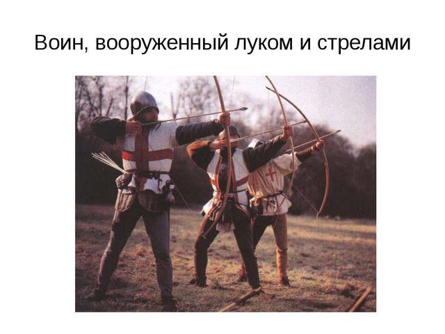 Воин, вооруженный луком и стрелами