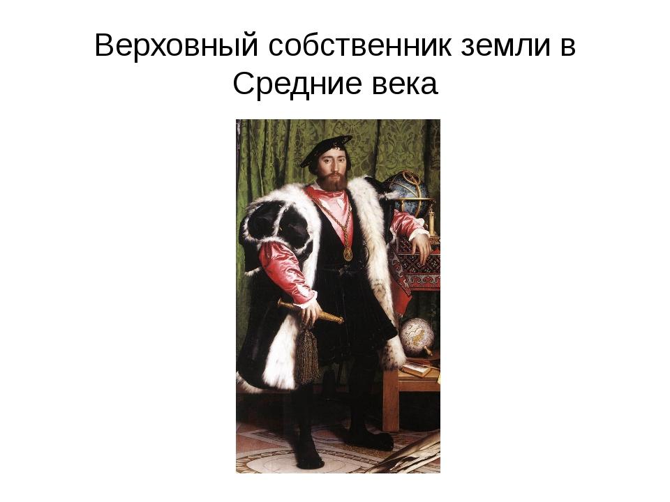 Верховный собственник земли в Средние века