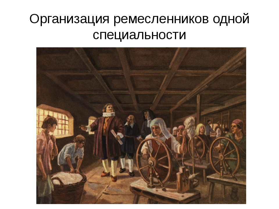Организация ремесленников одной специальности