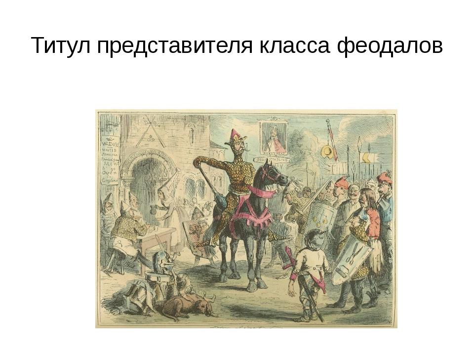 Титул представителя класса феодалов