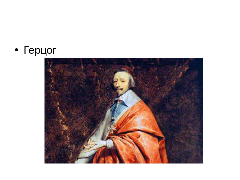Герцог