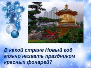 В какой стране Новый год можно назвать праздником красных фонарей?