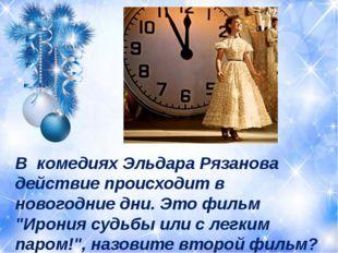 """В комедиях Эльдара Рязанова действие происходит в новогодние дни. Это фильм """""""