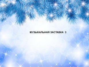 МУЗЫКАЛЬНАЯ ЗАСТАВКА 3