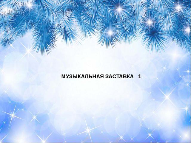 МУЗЫКАЛЬНАЯ ЗАСТАВКА 1
