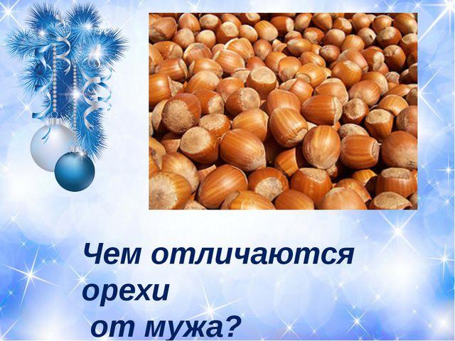Чем отличаются орехи от мужа?