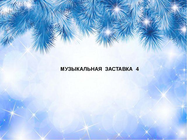 МУЗЫКАЛЬНАЯ ЗАСТАВКА 4