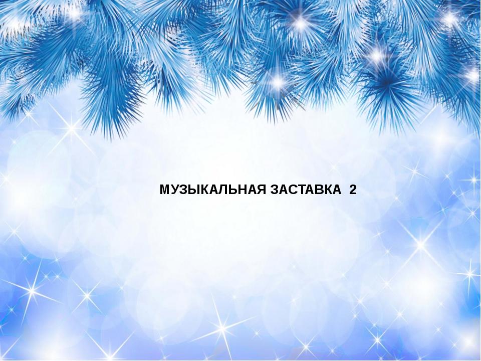 МУЗЫКАЛЬНАЯ ЗАСТАВКА 2