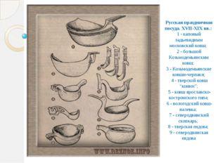 Русская праздничная посуда. XVII-XIX вв.: 1 - каповый ладьевидным московский
