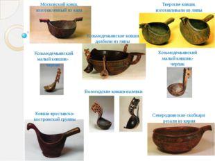 Московский ковш, изготовленный из капа Тверские ковши, изготавливали из липы