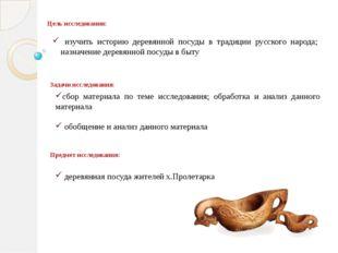 Цель исследования: изучить историю деревянной посуды в традиции русского наро