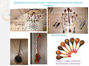 Музей «Баклуши» Деревянные расписные ложки традиционно были очень дорогим под